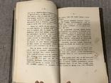 Кулинария для спортсменов 1908 Киевская книга, фото №9