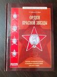 Орден красная звезда( репринт), фото №2