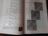 Справочник по  нумизматике В. В Узденников, фото №5