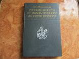 Література по Російським дореформеним монетам., фото №2