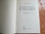 Література по Російським дореформеним монетам., фото №3