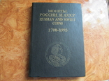 Каталог по монетам Росії і СРСР з 1917 по 1993 р., фото №2