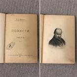 И. Шевченко 1901 Повисти, фото №2