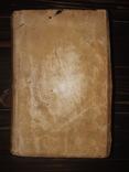 1592 Философия Сенеки, фото №6