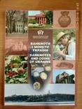 """Журнал """"Банкноты и монеты Украины"""" 4 шт., фото №7"""