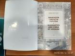 """Журнал """"Банкноты и монеты Украины"""" 4 шт., фото №11"""