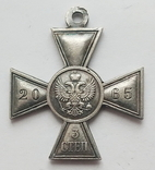 Георгиевский крест 3 степени. Для иноверцев (копия), фото №2