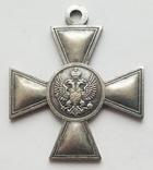 Георгиевский крест 3 степени. Для иноверцев (копия), фото №3