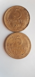 Монети 5 копеек 1936,1951, фото №2
