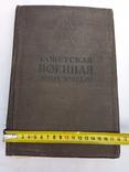 Совенская военная энцеклопедия том №2 1936 год., фото №3