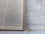 Совенская военная энцеклопедия том №2 1936 год., фото №13