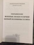 """Книга """"Украинские военные знаки отличия первой половины ХХ века"""", фото №3"""