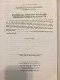 """Книга """"Украинские военные знаки отличия первой половины ХХ века"""", фото №5"""