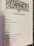"""Книга """"Украинские военные знаки отличия первой половины ХХ века"""", фото №8"""