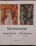 "А.Малишевская ""Автопортрет"", х.м., 1998., фото №6"