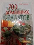 700 домашних салатов. Алямовская Вера., фото №2