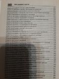 700 домашних салатов. Алямовская Вера., фото №4