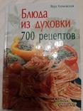 Блюда из духовки. 700 рецептов. Алямовская Вера., фото №2