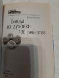 Блюда из духовки. 700 рецептов. Алямовская Вера., фото №3