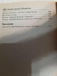 Блюда из духовки. 700 рецептов. Алямовская Вера., фото №5