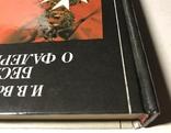 """Всеволодов """"Беседы о фалеристике"""" 1990 г., фото №3"""