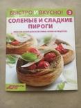 Быстро и вкусно Соленые и сладкие пироги, фото №2