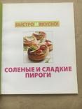 Быстро и вкусно Соленые и сладкие пироги, фото №6