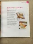 Быстро и вкусно Соленые и сладкие пироги, фото №7