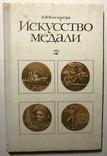 А.Косарев. Искусство медали. 1977г., фото №2