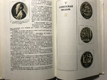 А.Косарев. Искусство медали. 1977г., фото №5