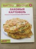 Быстро и вкусно Лакомый картофель, фото №2