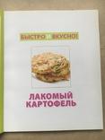 Быстро и вкусно Лакомый картофель, фото №6