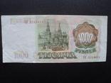 1000 руб. 1993 г. № ХЯ 3243411, фото №2