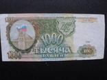 1000 руб. 1993 г. № ХЯ 3243411, фото №3