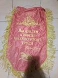 Флаг СССР, фото №2