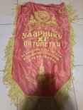 Флаг СССР, фото №4