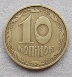 10 копеек 1992 г.  2.1ВБм, бублики - 2, фото №2