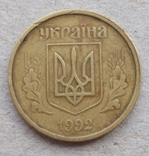 10 копеек 1992 г.  2.1ВБм, бублики - 2, фото №4