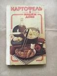 Картофель в нашем доме Н.И. Губа А.С. Кошик, фото №2