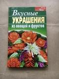 Вкусные украшения из овощей и фруктов, фото №2
