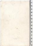Старинная открытка. После 1945 годa. Дети. и.(3), фото №3