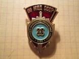 Знак 17 полк ВВ МВД СССР(Атомный полк)