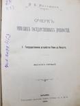 Очерк Римских Государственных Древностей 1894, фото №2