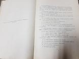 Очерк Римских Государственных Древностей 1894, фото №3