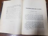 Очерк Римских Государственных Древностей 1894, фото №4