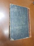 Очерк Римских Государственных Древностей 1894, фото №6