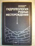 Гидрогеология рудных месторождений., фото №2