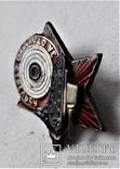 Знак За Отличную стрельбу из танкового оружия, РККА, копия, №740, 1936г, фото №12