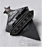 Знак За отличное вождение боевых машин автобронетанковых войск, РККА, копия, №0441, фото №12