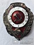 Знак Отличный шофер, СССР, копия, фото №3